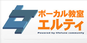 ボーカル教室エルティ Powered by lifetune community